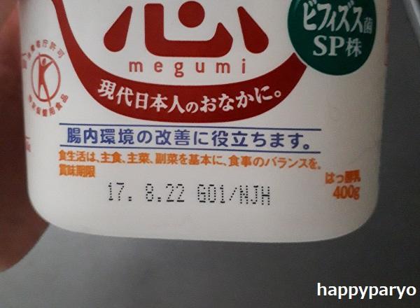 ヨーグルト 賞味 期限 1 週間