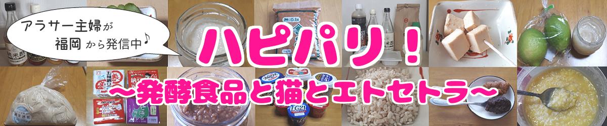 ハピパリ!〜発酵食品と猫とエトセトラ〜